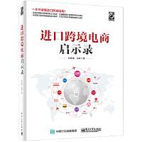 【旧书二手9成新】进口跨境电商启示录( *博 电子工业出版社 9787121291906