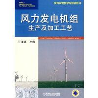 风力发电机组生产及加工工艺