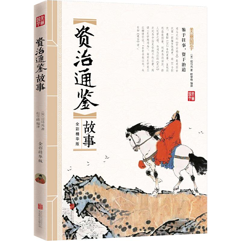 资治通鉴故事 美丽国学 这是一本提供智慧的著作。鉴前世之兴衰,考当今之得失,是我国古代编年体通史。