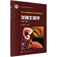 发育生物学(第二版)