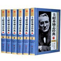卡耐基励志经典 精装全6册人性的弱点和人性的优点卡耐基语言突破全集人际关系职场励志书籍
