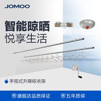 【限时直降】JOMOO九牧卫浴手摇式晾衣杆晾衣架合金材质LM202