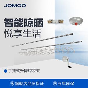 【每满100减50元】JOMOO九牧卫浴手摇式晾衣杆晾衣架合金材质LM202