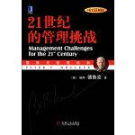 21世纪的管理挑战(中英文双语典藏版) 9787111187349 (美)德鲁克,朱雁斌 机械工业出版社