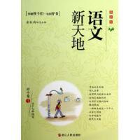 语文新天地(初中卷1版适合7年级用) 金新//陆秀峻//朱伯荣|主编:余秋雨