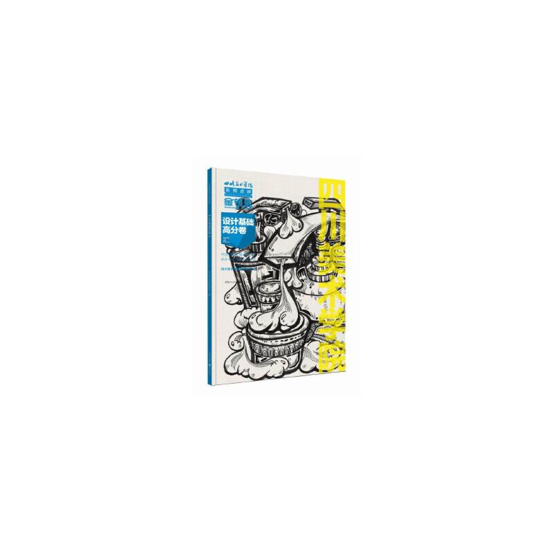设计基础高分卷(货号:A2) 9787229086848 重庆出版社 四川美术学院招生委员会,刘建峰,陈刚著 正版. 放心购!