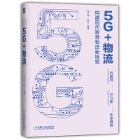 5G+物流(构建现代智慧物流新场景)(精)