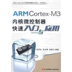 ARM Cortex-M3内核微控制器快带入门与应用
