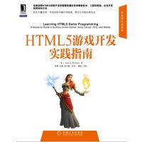 HTML5游戏开发实践指南 (快速掌握HTML 5游戏开发技术)(预计6月17日到货)