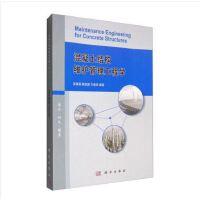 混凝土结构维护管理工程学
