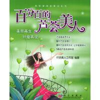 百分百的芦荟美人:美丽再生 纤瘦再现――美容瘦身蔬果志系列