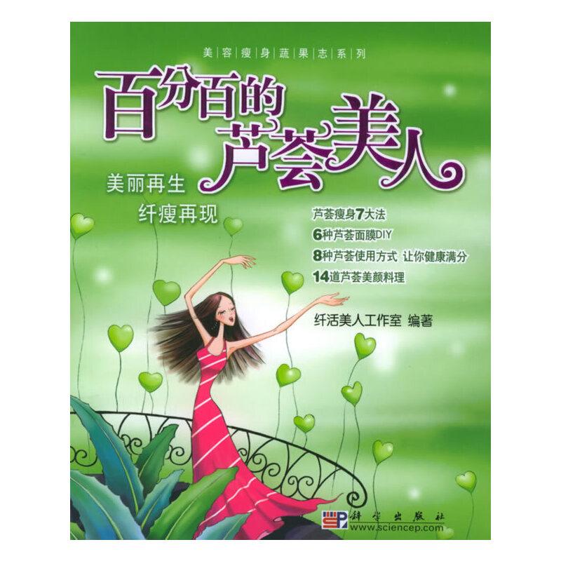 百分百的芦荟美人:美丽再生 纤瘦再现——美容瘦身蔬果志系列