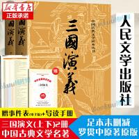 三国演义(上下)/中国古典文学读本丛书 人民文学出版社出版