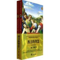 西方的智慧(英文彩绘本共2册)(英文版)