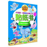 我最棒:中国第一套海洋启蒙认知贴纸书 白鲸皮皮奇遇记(贴纸+涂色一书两用)