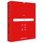 沈从文文集 第六卷―边城