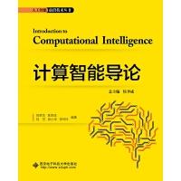 计算智能导论