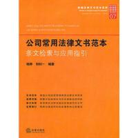 公司常用法律文书范本:条文检索与应用指引 9787511823922 姚婷 刘钊一 法律出版社