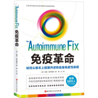 免疫革命 如何从根本上抵御并逆转自身免疫性疾病 北京科学技术出版社