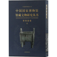 中国国家博物馆馆藏文物研究丛书 青铜器卷 商 上海古籍出版社