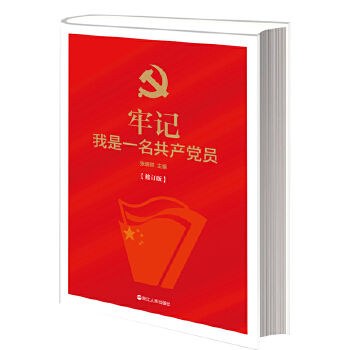 《牢记我是一名共产党员》(修订版)