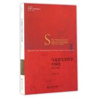 马克思主义哲学中国化:传统与创新