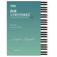 海顿16首钢琴奏鸣曲选集
