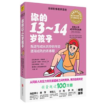 你的13-14岁孩子(全新升级版) 全球阶梯教养圣经,全系列畅销100万册!叛逆与成长共存的年龄,逐渐成熟的青春期。兰登书屋30年当家好书,耶鲁大学40年研究成果。中国著名儿童教育专家罗玲、海蓝博士、李跃儿、胡萍、小巫、兰海倾情推荐!