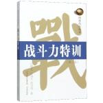 战斗力特训(第2卷)/围棋高段题库