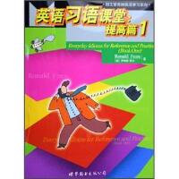 朗文常青树英语学习系列 英语习语课堂:提高篇1