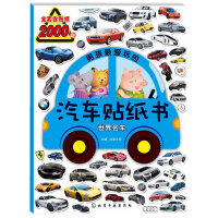 男孩最爱玩的汽车贴纸书 世界名车