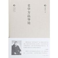 史学方法导论(中国文化丛书)