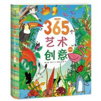 365个艺术创意升级版・动物篇
