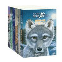 绝境狼王系列 绝境狼王系列经典珍藏