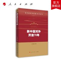 新中国对外开放70年(新中国经济发展70年丛书)人民出版社
