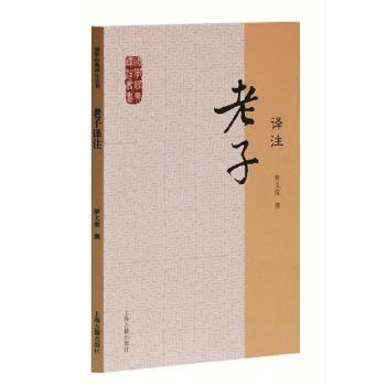 老子译注(国学经典译注丛书) 上海古籍出版