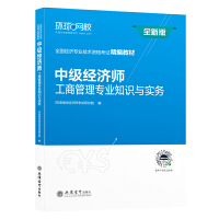 环球网校2019中级经济师资格考试精编教材《工商管理专业知识与实务(中级)》
