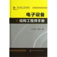电子设备结构工程师手册(精)