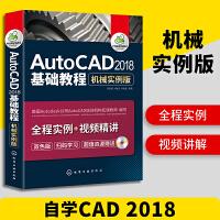 华研教育 cad机械制图教程书籍 AutoCAD2018基础教程机械实例版 cad机械设计绘图零基础自学入门到精通软件教