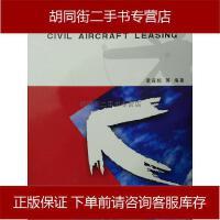 【二手旧书8成新】民用飞机租赁 章连标等 9787801106421