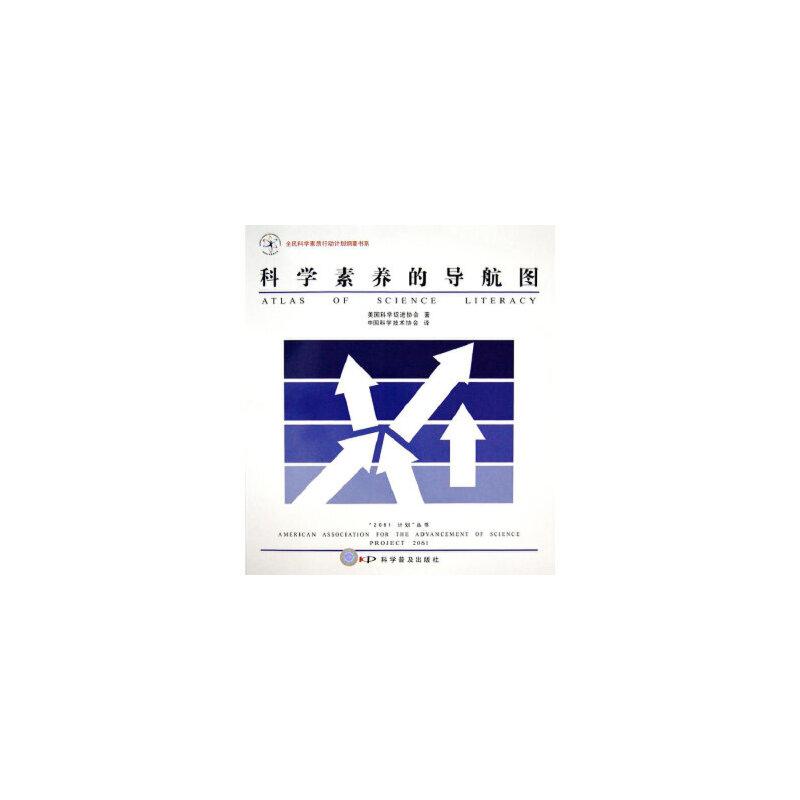 【二手旧书9成新】科学素养的导航图 美国科学促进协会,中国科学技术协会 科学普及出版社 9787110067192 [正版现货,下单即发,稀缺书籍售价高于定价]