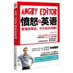 Angry Editor:愤怒的英语――英语这样说,才不会出洋相!(豆瓣火爆【英文错误小组】镇组之宝,国内首部外教倾力