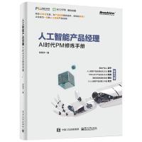 人工智能产品经理AI时代PM修炼手册 产品经理入门教程书籍 互联网PM转型人工智能PM 互联网产品运营书籍