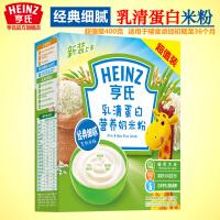Heinz亨氏辅食超值装乳清蛋白婴儿营养奶米粉400g1段宝宝米糊奶糕