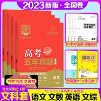 2020版高考快递高考五年真题语文英语文数文综4本全国卷地区适用2015-2019五年高考真题文科4本