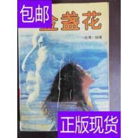 [二手旧书9成新]金盏花 /琼瑶 作家出版社