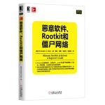恶意软件、Rootkit和僵尸网络
