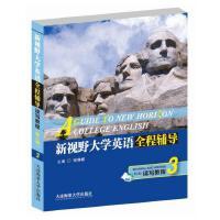 新视野大学英语全程辅导读写教程3 (第三版)