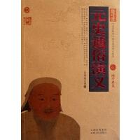 元史通俗演义/中国古典名著百部藏书