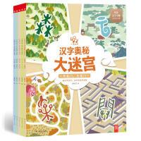 小象汉字 汉字奥秘大迷宫
